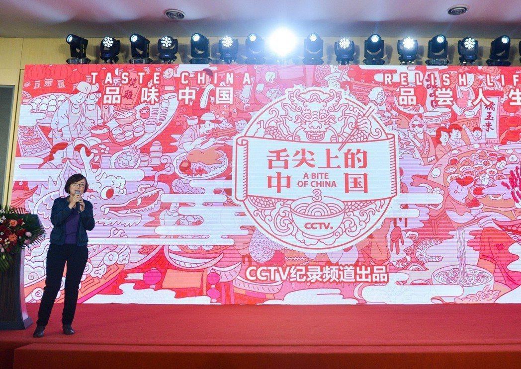 「舌尖上的中國」第三季導演劉鴻彥,在發布會現場揭曉主畫面海報。 (新華社)