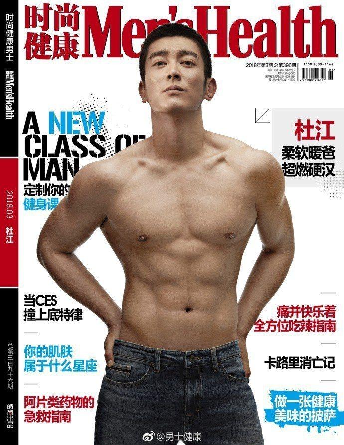 杜江為「紅海行動」練出好身材。圖/摘自微博