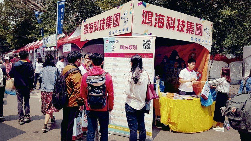 臺師大就業博覽會是企業搶好人才的好機會。 本報系資料庫