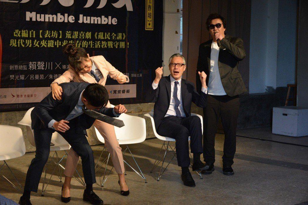 表演工作坊推出喜劇「台北男女」,邀來金曲歌王蕭煌奇(右1)首次跨足舞台劇,扮演「