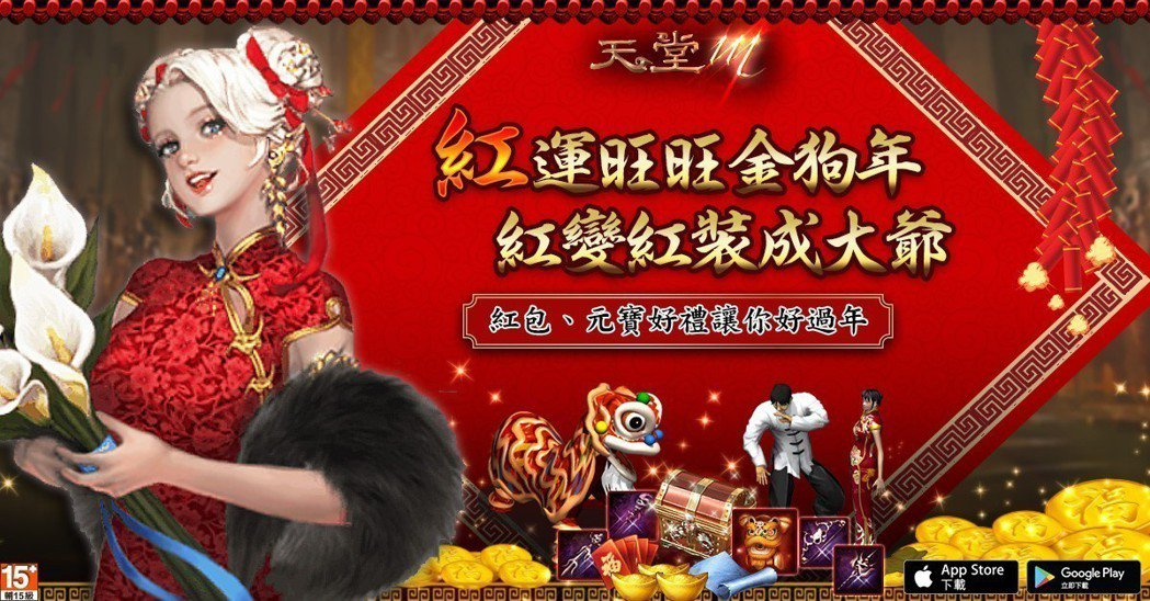 《天堂M》中文版新春活動將於227維護前截止,玩家務必把握時間兌換虛寶,並收集中...