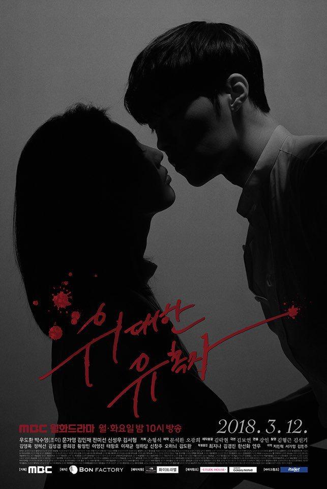禹棹煥和JOY主演「偉大的誘惑者」。圖/擷自MBC