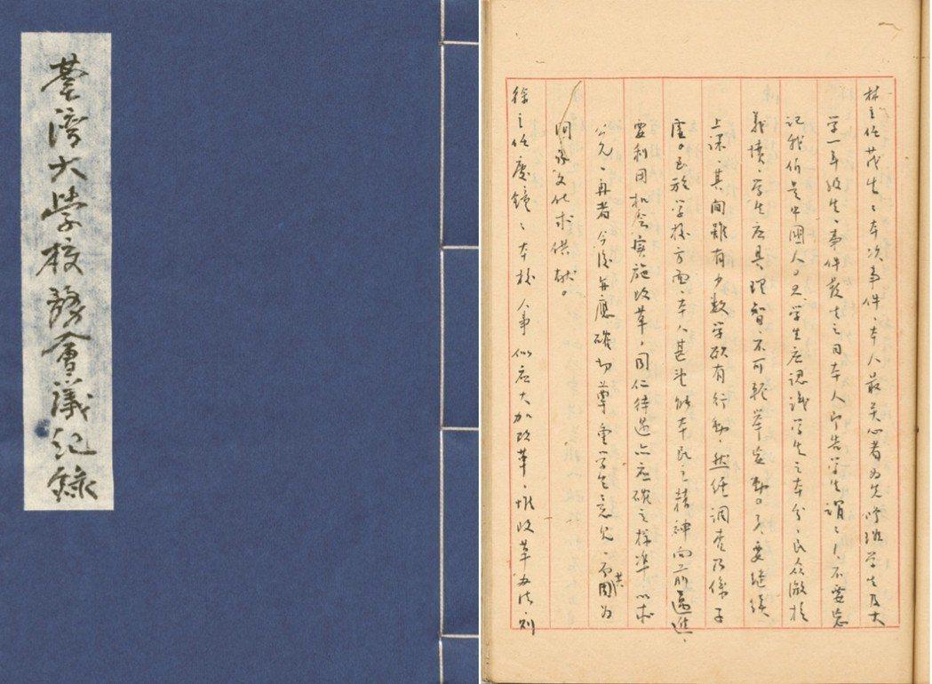 1947年3月7日在臺大的校務會議上,林茂生與會發言。他提到事件發生時,即告訴學生:不要忘記我們是中國人,學生應認識學生的本分,民眾激於義憤、學生應具理智。   圖/國立臺灣歷史博物館