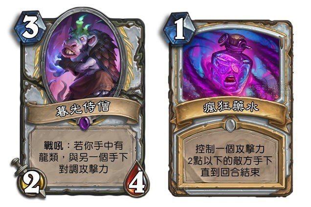 暮光侍僧可配合瘋狂藥水,達成「衝鋒」般的斬殺效果。