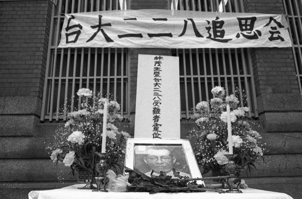 圖為1989年臺灣大學學生於2月28日中午在校園發起二二八追思會,替已故的林茂生...