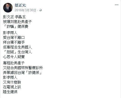 蔡正元臉書文章。圖翻攝自蔡正元臉書