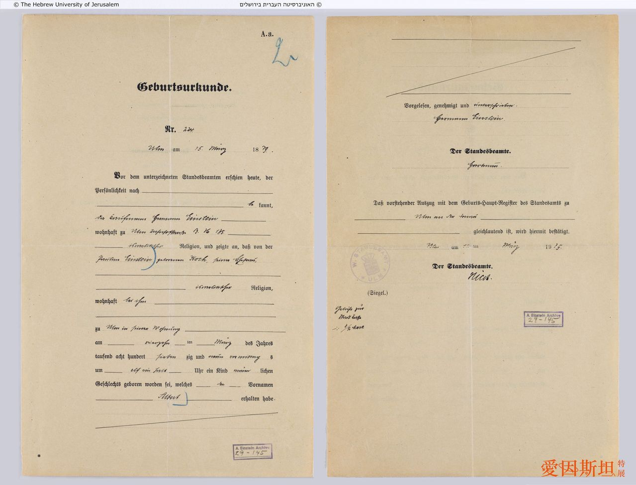 愛因斯坦出生證明。 圖╱希伯來大學愛因斯坦檔案室提供