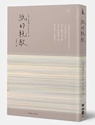 《紙的輓歌》。聯經出版社/提供