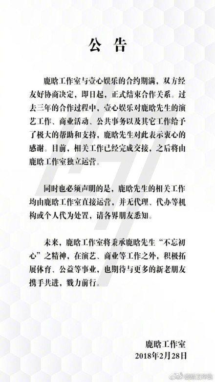 鹿晗今天透過工作室宣布約滿,與前公司正式結束合作關係。圖/摘自微博