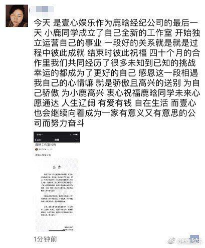 前經紀人楊天真不久透過微博發文祝福鹿晗。圖/摘自微博