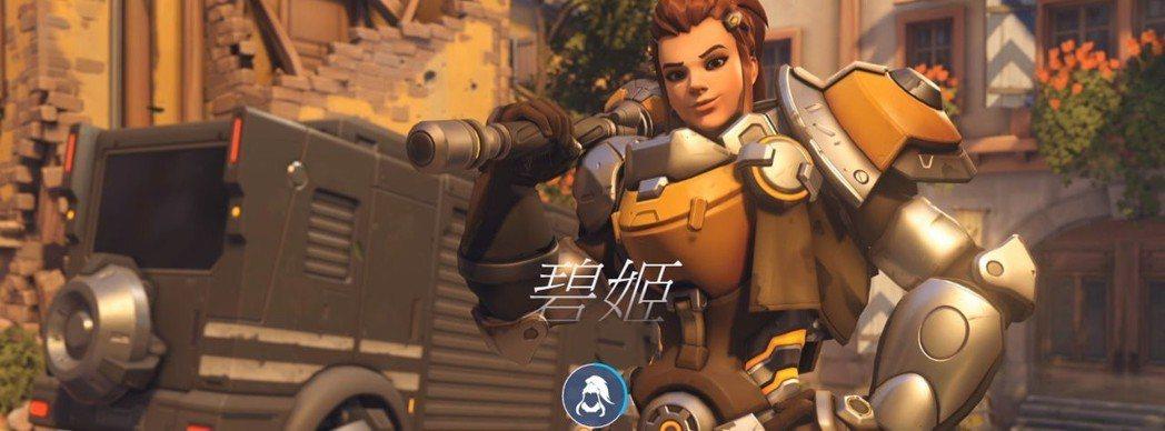 《鬥陣特攻》第27位英雄「碧姬」 圖/鬥陣官網