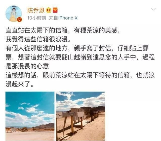 陳喬恩與陳正飛都在微博貼出同一地點的照片。 圖/擷自微博