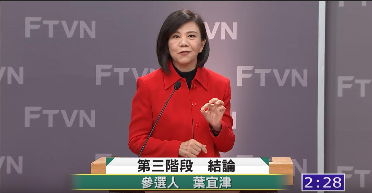 葉宜津發表電視政見演說,認為孩子應該學羅馬拼音就好,丟掉ㄅㄆㄇㄈ。圖擷自民主進步...