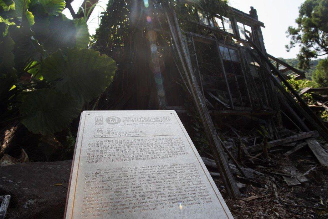 草山御賓館與阿里山貴賓館都曾經被蔣介石使用,也都是古蹟,但是台北市文化局的不作為,導致古蹟草山御賓館坍塌,至今台北市文化局無人負責。 圖/作者自攝