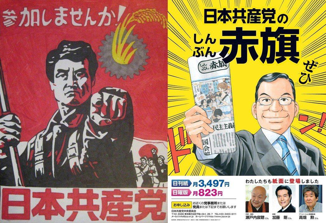 日本共產黨:持續飄揚於資本主義陣營中一面特異的紅旗。左圖為早期日共充滿戰鬥路線風...