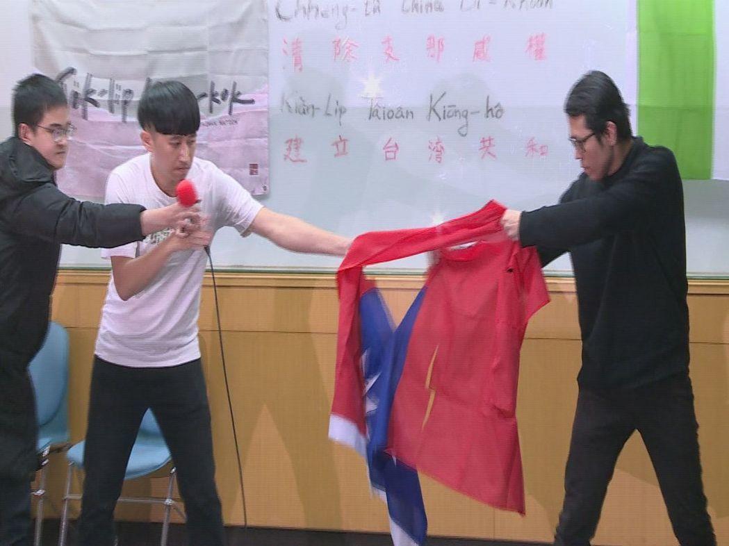 日前「FENT-蠻番島嶼社」舉行慈湖陵寢行動記者會,獨派青年們發表談話後撕毀國旗...