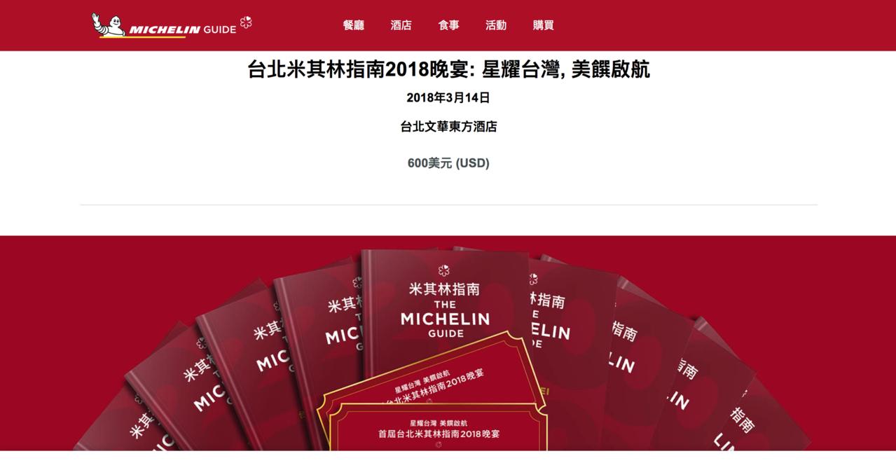 台北米其林指南即將在3月14日當晚舉辦首屆晚宴,門票要價600美金,近台幣18,...