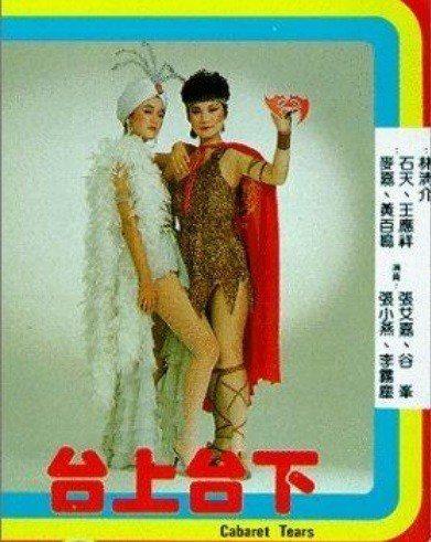張小燕與張艾嘉在「台上台下」有前所未見的誇張造型。圖/摘自imdb
