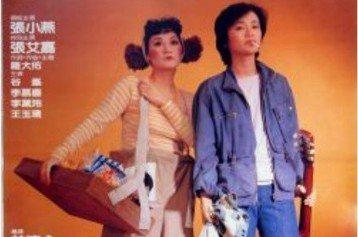 「綜藝大姐大」張小燕在台灣的娛樂發展史上有舉足輕重的地位,她不但在老三台都做過具有代表性的節目,還跨足到有線頻道做談話秀。然而張小燕最早綻放光芒,卻是以「童星」的身分,她曾經得到亞洲影展的最佳童星獎...