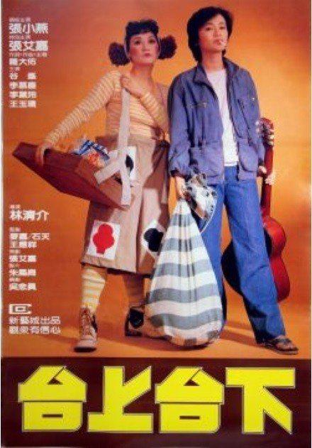 「台上台下」描述歌舞團女郎的辛酸。圖/摘自HKMDB