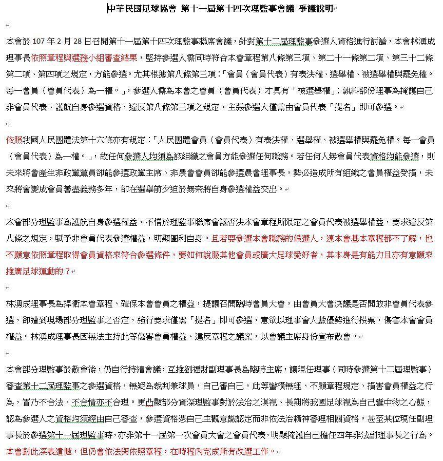 中華足球協會昨晚發表聲明稿。