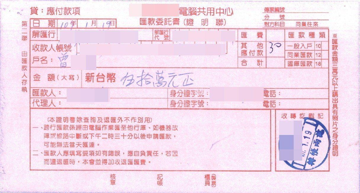 被騙的里長伯共匯款3次,150萬元給詐騙集團。記者劉星君/翻攝