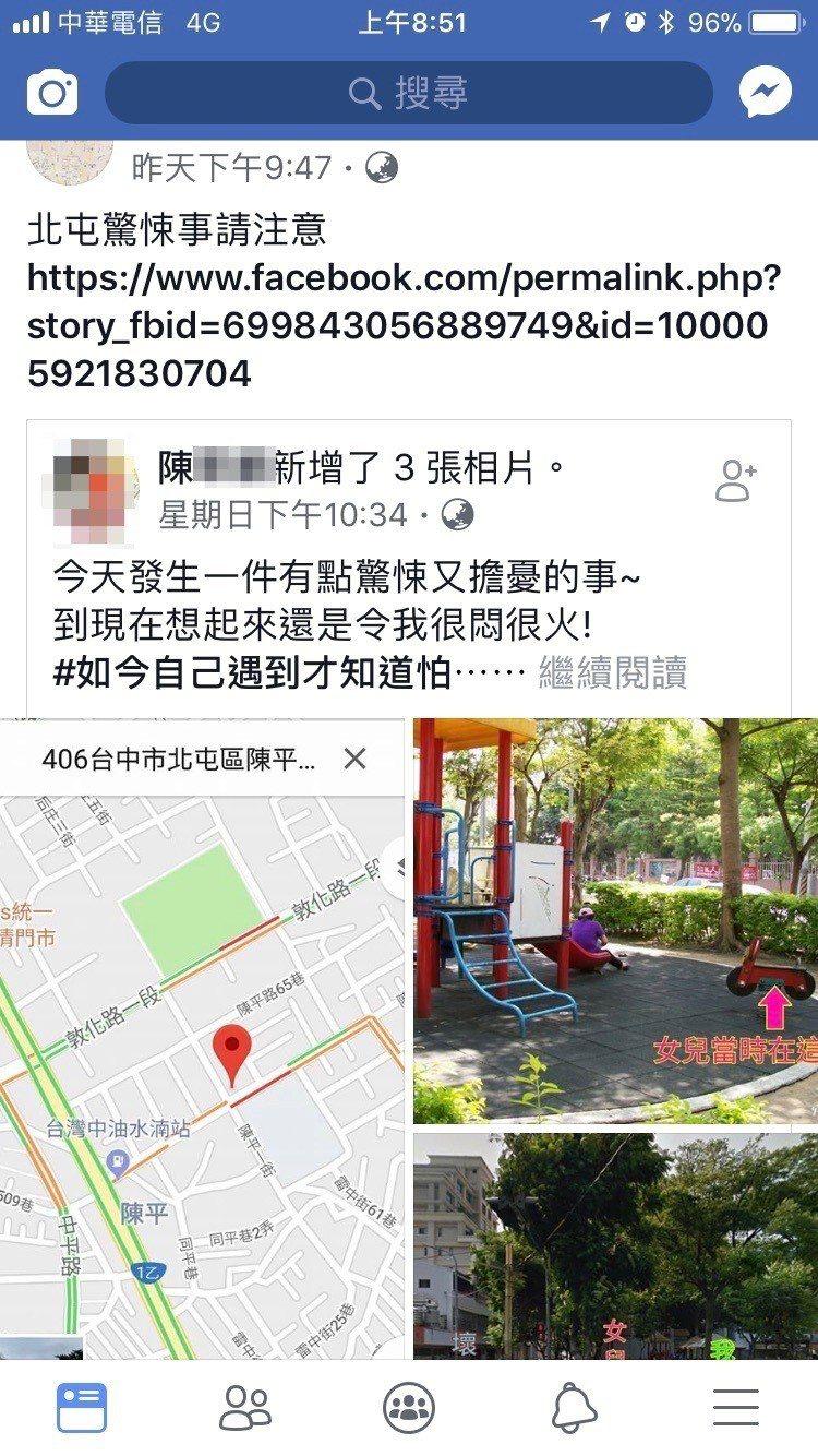 台中市陳姓女子爆料日前在北屯區陳平公園有不明男子對著幼童揮手,警方調查是誤會一場...