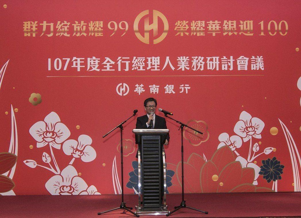 華南銀行今天召開「107年度全行經理人業務研討會議」。照片/華銀提供