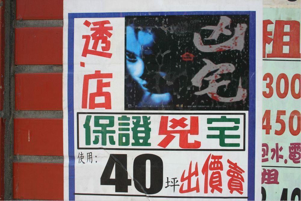 劉姓男子7年前出售新北市蘆洲區凶宅,卻沒有告知買主實情,甚至碰到敏感問題,還叫買...