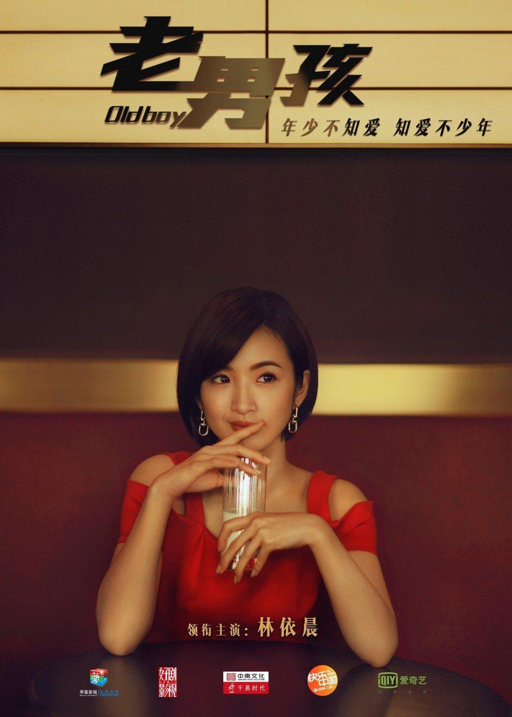 林依晨以俐落短髮演出「老男孩」。圖/周子娛樂提供