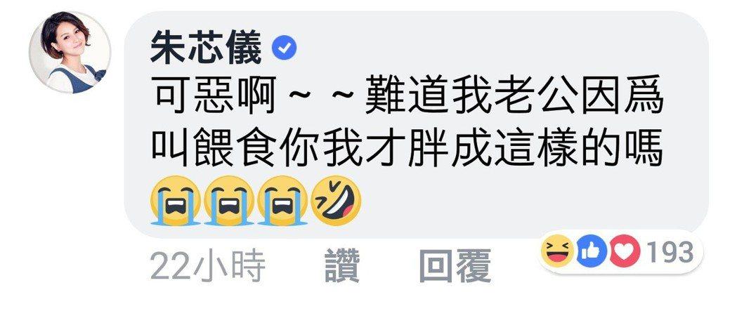 朱芯儀幽默回應。圖/擷自臉書