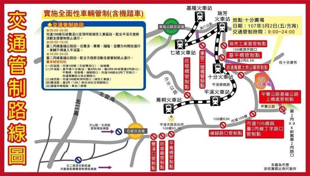 2018平溪國際天燈節在3月2日當天會進行交通管制。圖/新北市政府提供