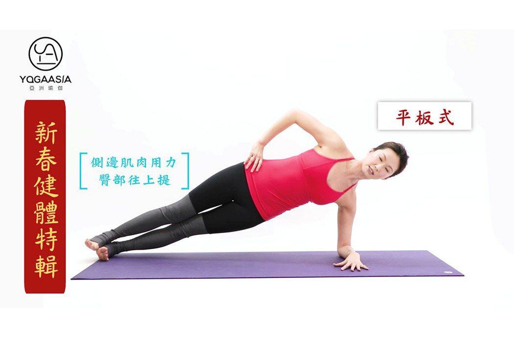 側身平板。 圖片提供/亞洲瑜伽
