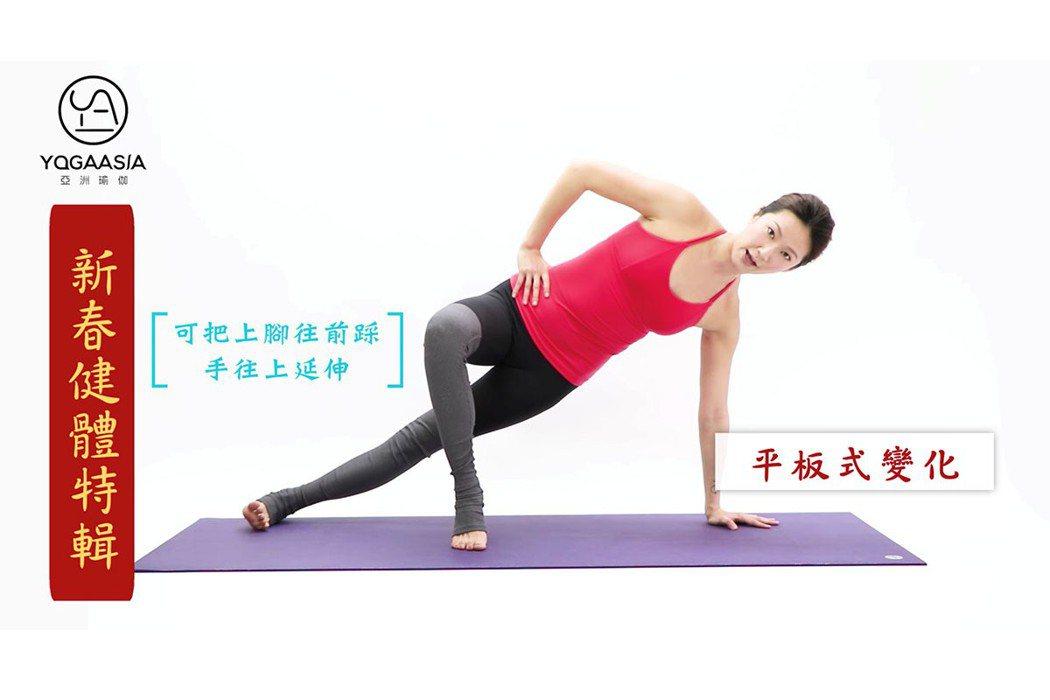 平板式變化。 圖片提供/亞洲瑜伽