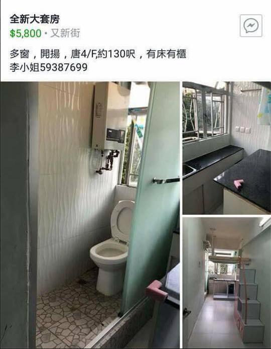 香港李小姐在網上張貼的招租資訊。圖擷自香港01