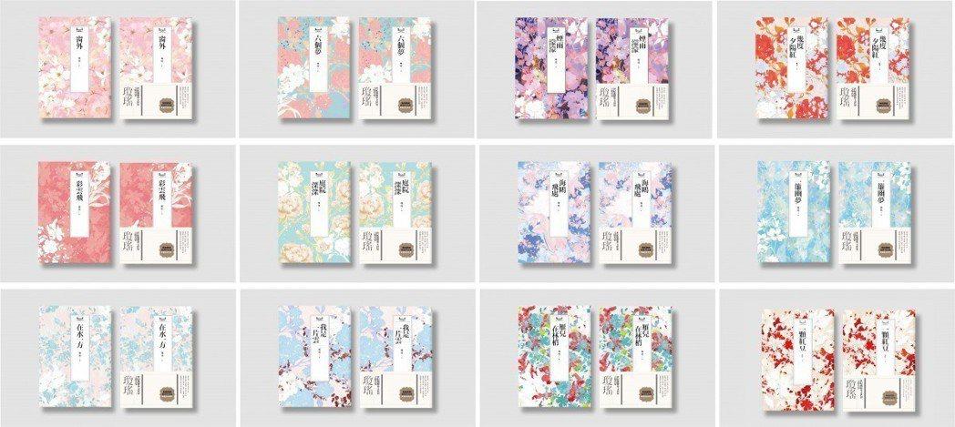 春光推出《瓊瑤經典作品全集Ⅰ》,12本為一套,讓瓊瑤及其作品再次成為話題。 圖/openbook閱讀誌提供