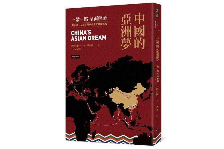 《中國的亞洲夢》書封。 圖/時報出版提供
