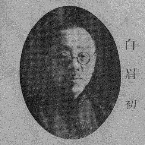 白眉初是中國地理學會發起人之一,也是個強烈的民族主義者。 圖/維基共享