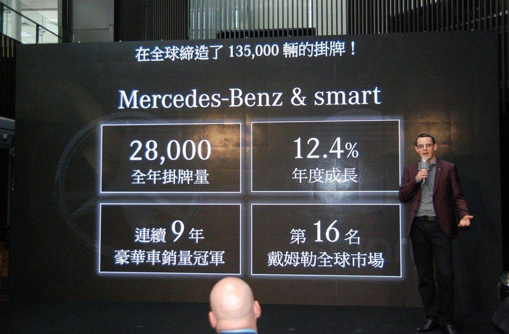 台灣賓士於2017年繳出2.8萬輛的亮眼成績,並達成12.4%正成長,連續9年蟬聯豪華車銷售冠軍。 記者林鼎智/攝影