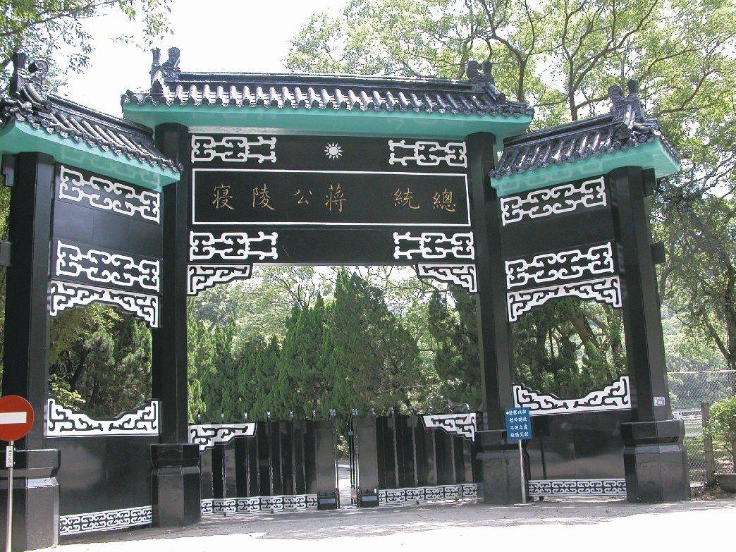 要去蔣又要觀光財 兩蔣陵寢該何去何從?