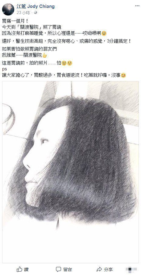 圖/擷自江蕙臉書
