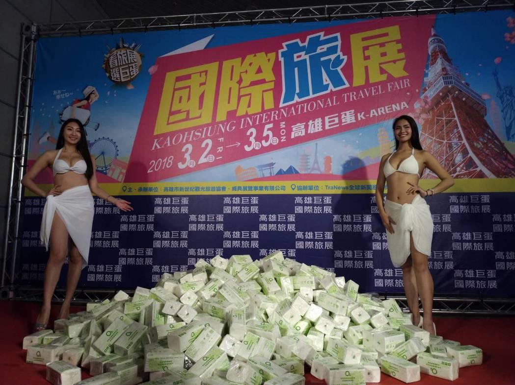 高雄巨蛋國際旅展昨天開幕,邀民眾參加投單包衛生紙生到手推車活動,看誰投入最多,可獲日本來回機票。 記者謝梅芬/攝影