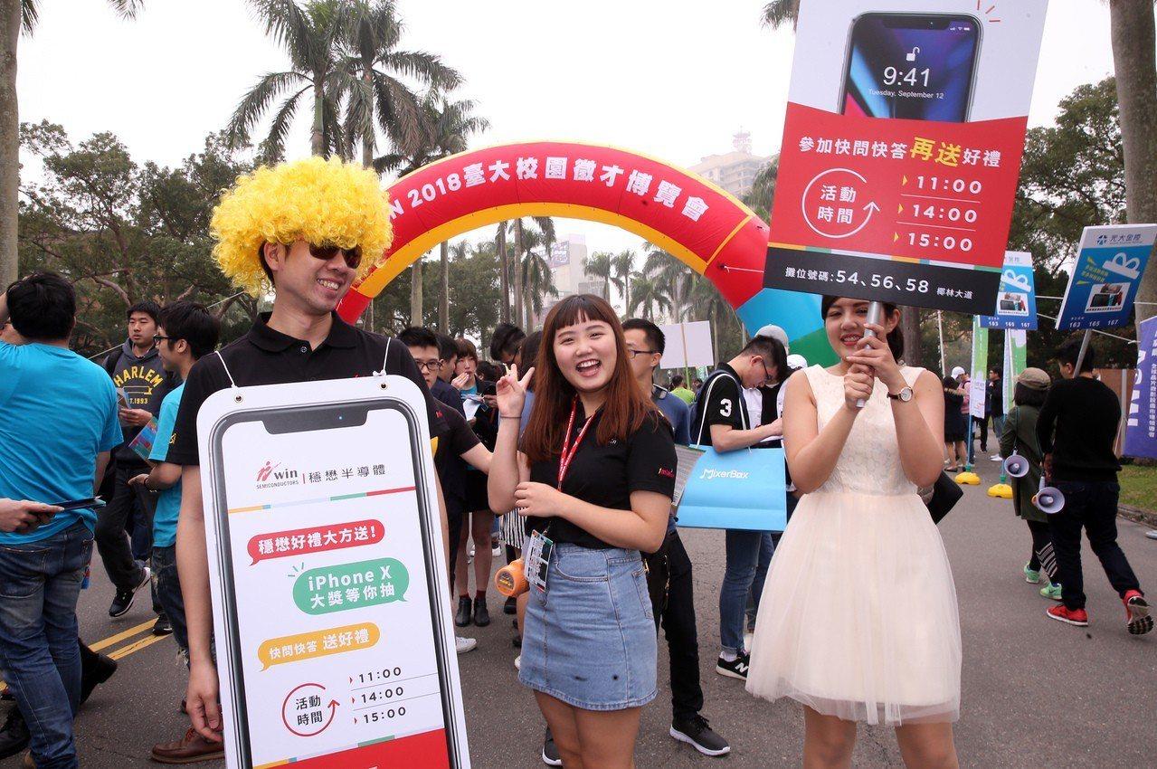 國立台灣大學今天舉辦2018校園徵才博覽會,椰林大道上午擠滿各廠商的徵才人員,校...
