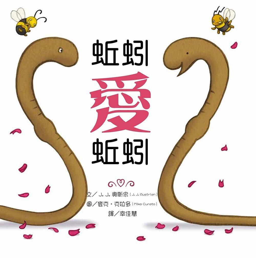 聯經出版的繪本「蚯蚓愛蚯蚓」