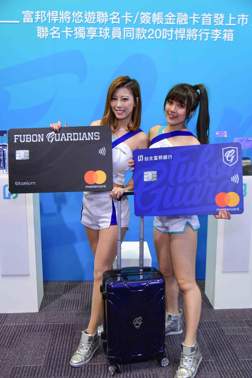 富邦Angels展示「富邦悍將悠遊聯名卡」、「富邦悍將悠遊聯名簽帳金融卡」。富邦...