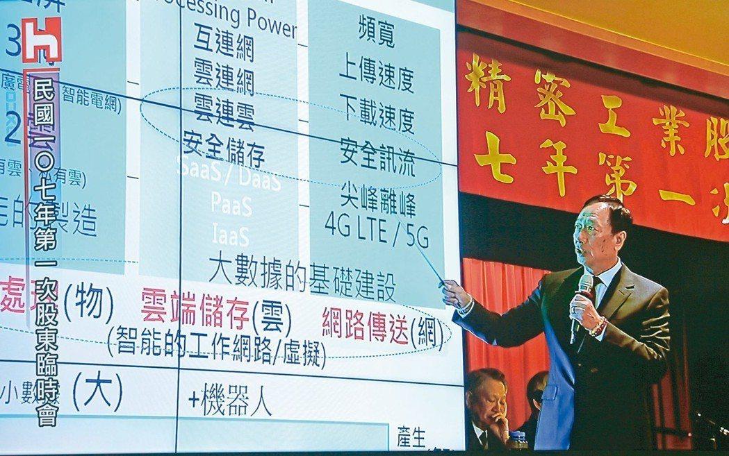 郭台銘日前向小股東報告富士康工業互聯網未來的發展。 報系資料照
