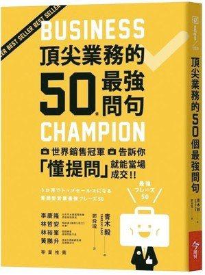 《頂尖業務的50個最強問句》,今周刊出版