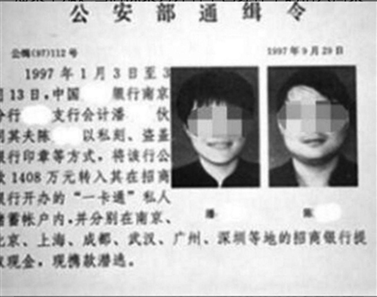 22歲銀行女孩愛上35歲大叔,貪汙千萬逃亡20年後被抓捕。圖擷取自中國新聞網