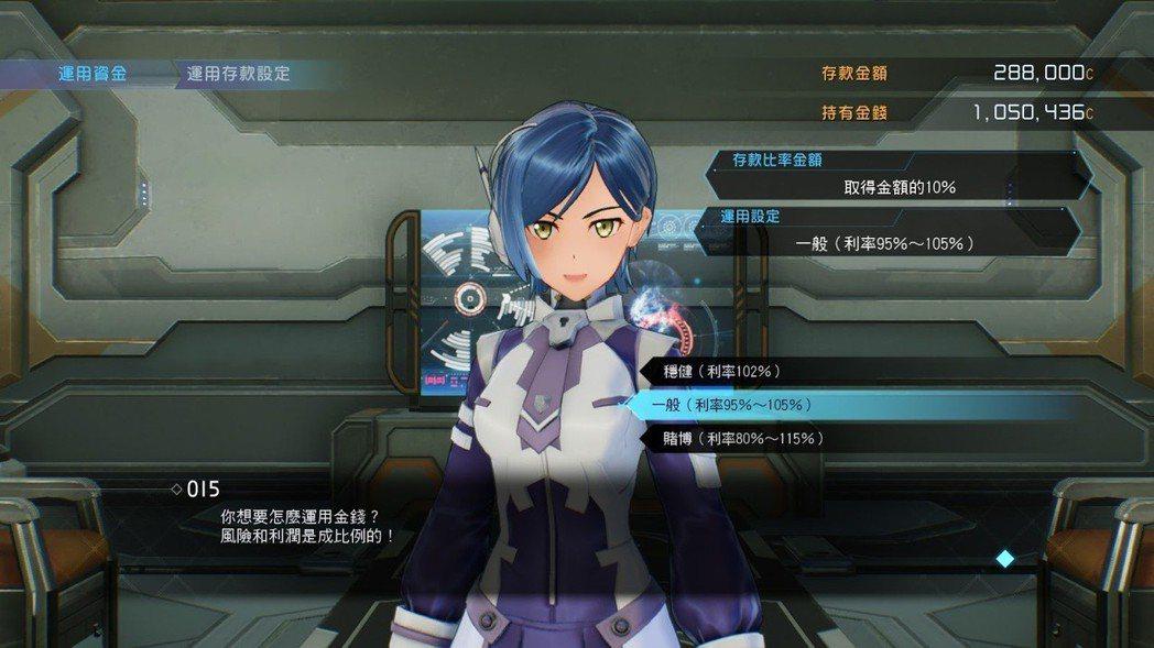 阿爾法系統是主角的跟隨者,除了協助戰鬥外,還能管理存款運用方式。