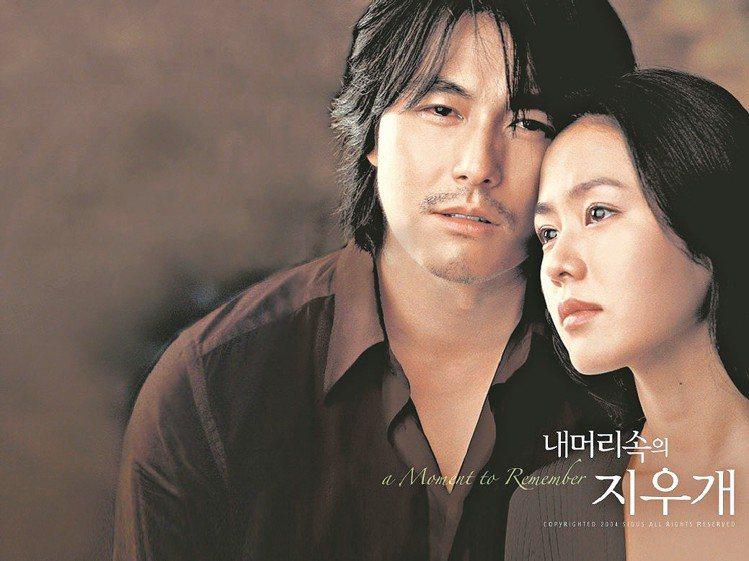孫藝真愛情電影為代表作《腦海中的橡皮擦》。圖/嘉禾提供